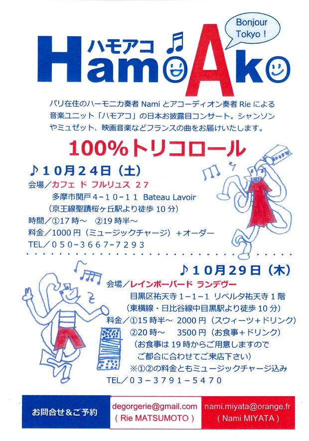 Hamoako_a5_jpg