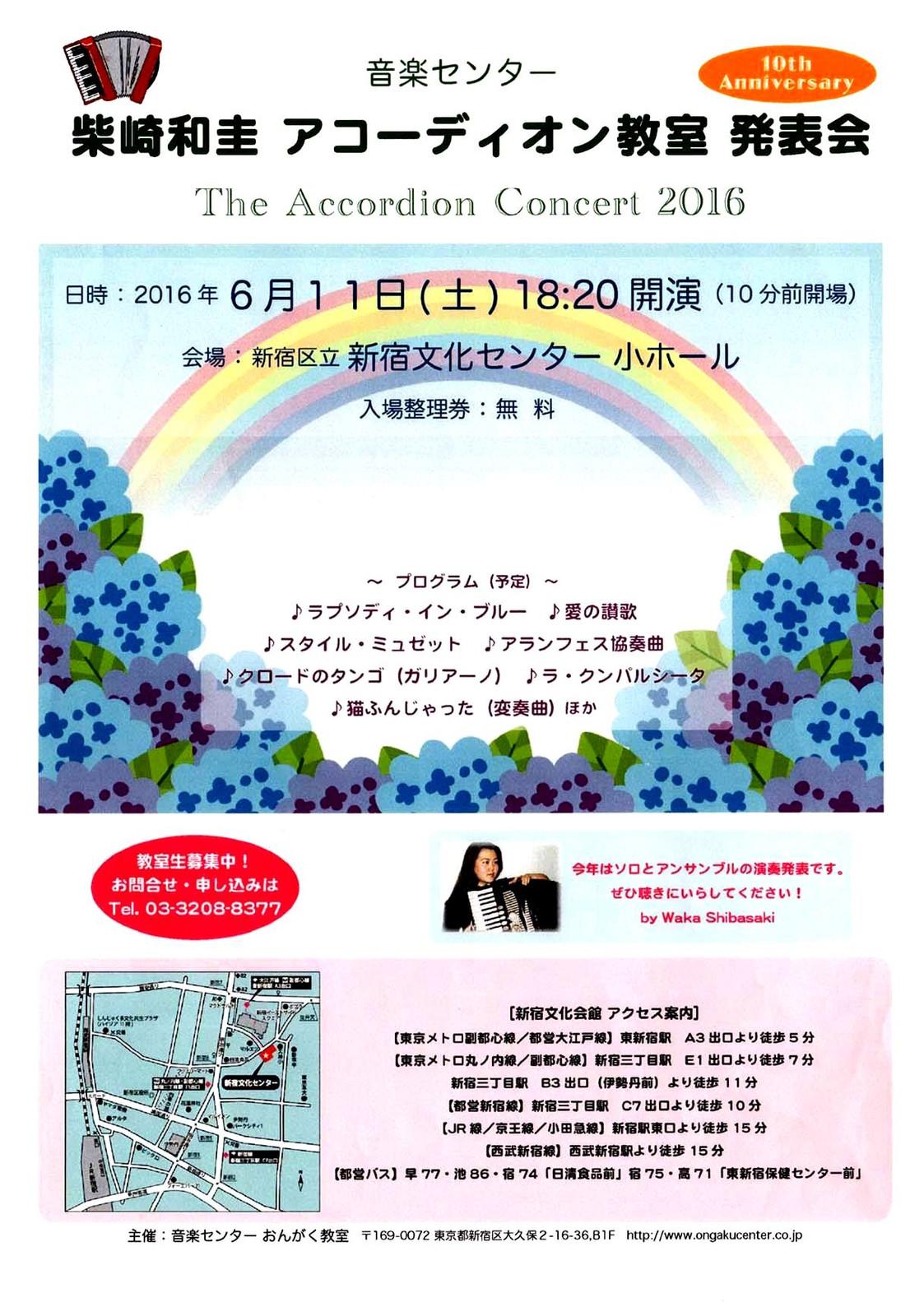 Shibasaki20160611_2