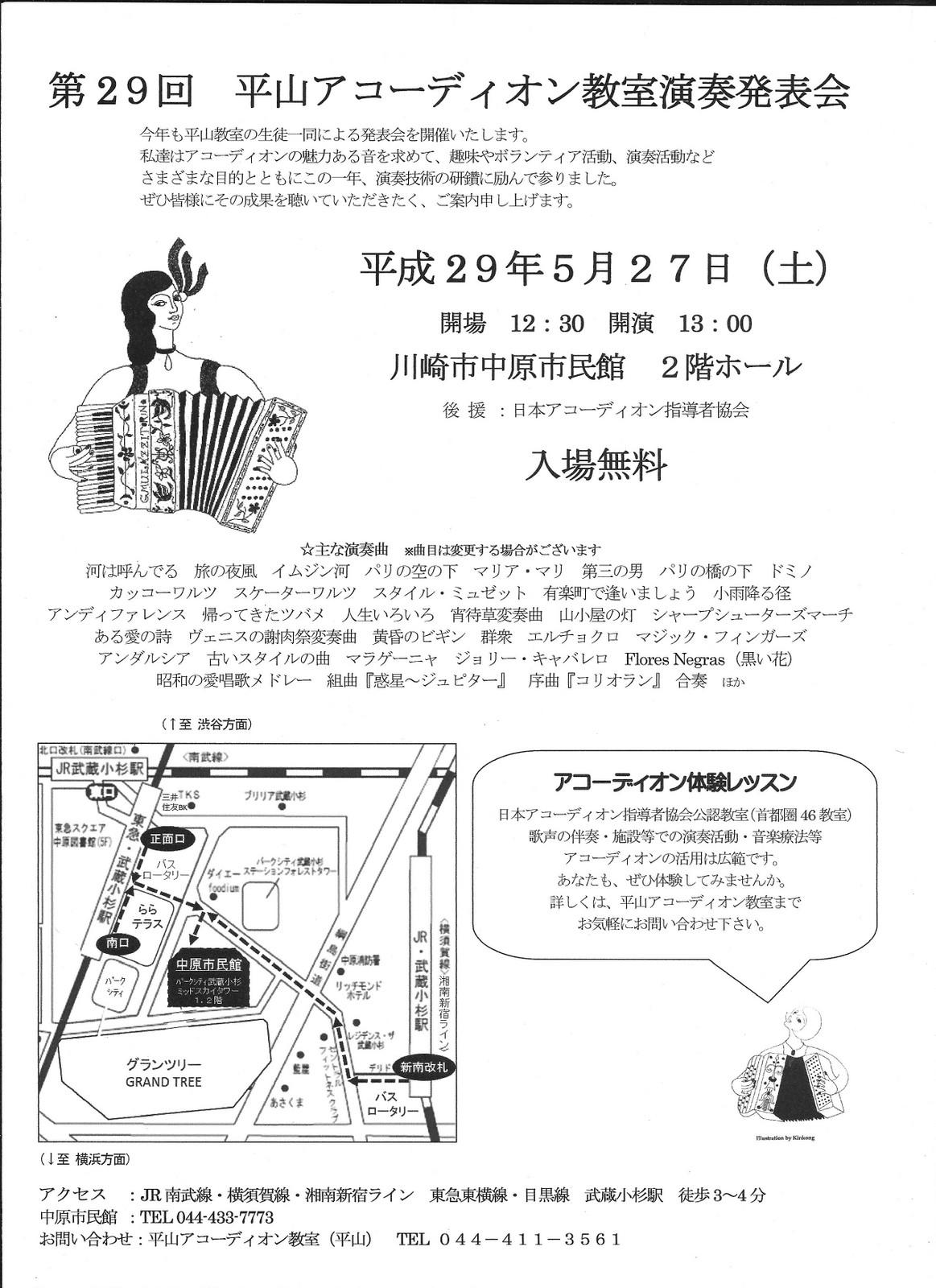 20170527_hirayama