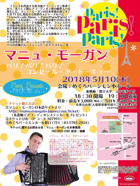 Manu_paris_concert2018_info
