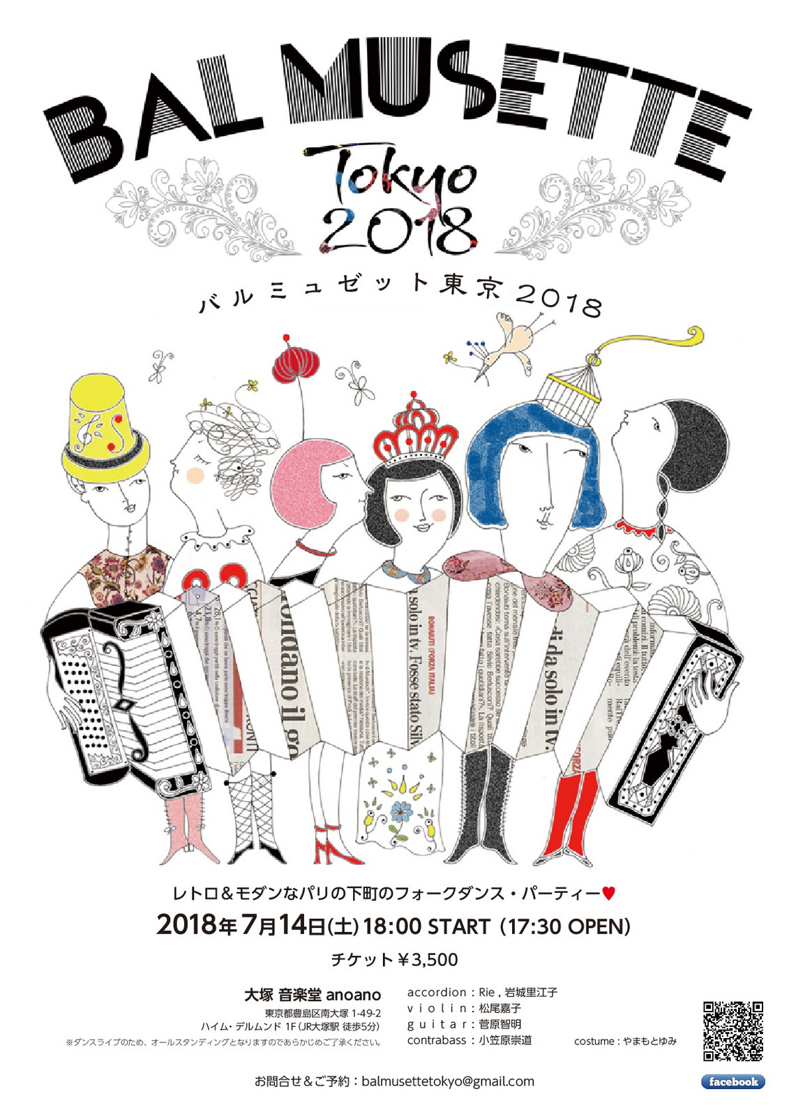 Bal_musette_tokyo_2018_jpg
