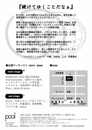 20110611_flyer_ura