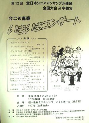 9_29zenkoku