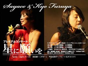 Sayaco_kyo_original2outlined_final